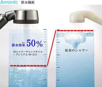 【お取り寄せ】アラミック節水シャワーヘッドSS-X1A[SSX1A]「3Dシャワーサロンスタイル・プレミアム」きめ細やかな極細水流/アラミック独自のビタミンCカートリッジを内蔵【日本製】【ホワイトデー新生活お祝い】