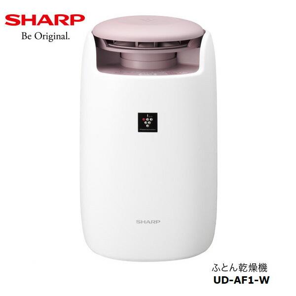 【在庫あり】 SHARP UD-AF1-W ホワイト系 シャープ ふとん乾燥機 洗えないふとんや枕をかんたん消臭乾燥・ダニ対策 / プラズマクラスターで汗臭や加齢臭を消臭 【景品 ギフト お歳暮】【endsale_18】