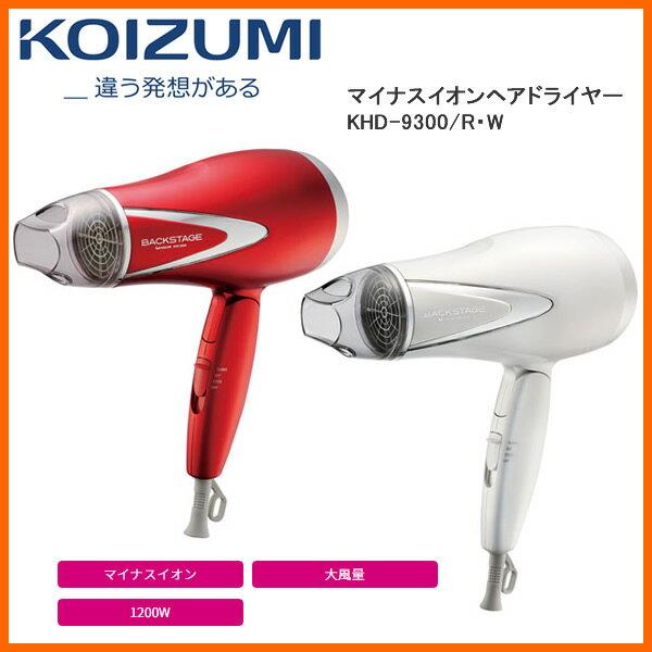 【在庫あり】 KOIZUMI KHD-9300 コイズミ マイナスイオンヘアドライヤー 使いやすい、軽量タイプ 【小泉成器 ドライヤー】【戌 新春セール 初売り】