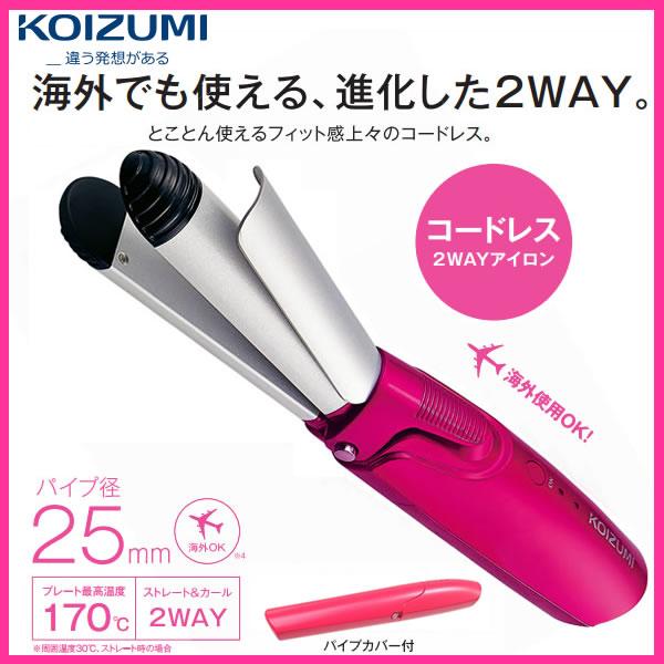 【お取り寄せ】 KOIZUMI KHR-7410/P 小泉成器 コードレス2WAYヘアアイロン / 海外でも使える、ワンタッチで2WAY切換え 【母の日 新生活 お祝い】