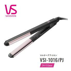 ヴィダルサスーン マルチヘアアイロン Vidal Sassoon VSI-1016/PJ / 4つのスタイリングプレートでカールヘアも作れる2WAYタイプ 【海外OK】【ギフトラッピング対応】【お取り寄せ】