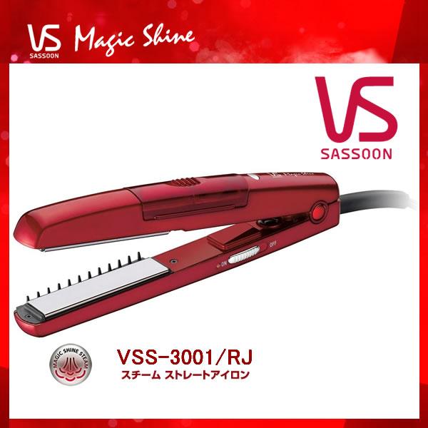 【在庫あり】 Vidal Sassoon VSS-3001/RJ ヴィダルサスーン スチームストレートアイロン [マジックシャイン] 【国内専用】【2016年/新製品】【戌 新春セール 初売り】