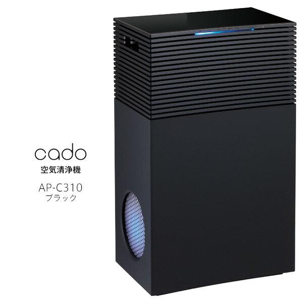 【お取り寄せ】 cado 空気清浄機 AP-C310 BK ブラック カドー コンパクトボディにハイパフォーマンスを凝縮 【新生活 卒業 入学 祝】