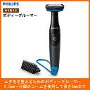 【お取り寄せ】 PHILIPS BG1022/16 フィリップス ボディーグルーマー [カミソリよりもやさしく手軽にムダ毛を整える・安全に0.5mmのトリミング...
