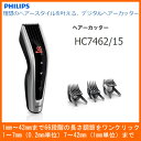 【お取り寄せ】 PHILIPS HC7462/15 フィリップス ヘアカッター 「電動バリカン」 [66段階の長さ調節可能(1〜7mm(0.2mm単位)7〜42...