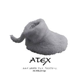 【在庫あり】 ATEX AX-KNL2012gr グレー アテックス ルルド ふわポカ フット 「エコファー」 / お家で床に座ったり、オフィスや勉強時(受験勉強)に 【足もと暖房】【令和 結婚祝い 感謝】