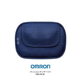 OMRON HM-350-B ブルー オムロン クッションマッサージャ HM-350シリーズ / 首・肩、ふくらはぎ・太もも、腰・背中にも使えるクッションタイプ マッサージ器 【2019年/新製品】【ギフトラッピング対応】【お取り寄せ】