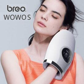Breo BRP-3100/H ブレオ 手からはじまるリラックスタイム「breo WOWO S」 ハンドマッサージャー 手元ケア ハンドケア マッサージ 指先あったか、ヒーター機能 【プレゼント ギフト 贈り物 ラッピング】【在庫あり】