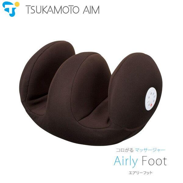 【お取り寄せ】 TSUKAMOTO AIM AIM-007-DB ダークブラウン ツカモトエイム ポルト エアリーフット / あなたの脚にぴったりフィット! 痛気持ちよさがくせになる、エアーフットマッサージャー 【マッサージ機器】【景品 ギフト お歳暮】