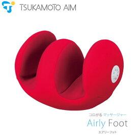 TSUKAMOTO AIM AIM-007-RE レッド ツカモトエイム ポルト エアリーフット / あなたの脚にぴったりフィット! 痛気持ちよさがくせになる、エアーフットマッサージャー 【マッサージ機器】【プレゼント ギフト 贈り物 ラッピング】【お取り寄せ】