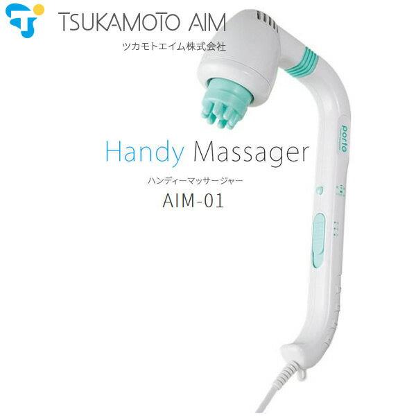 【お取り寄せ】 TSUKAMOTO AIM AIM-01-MI ミント ツカモトエイム ポルト ハンディマッサージャー / コンパクト&軽量タイプのハンディマッサージャー 【マッサージ機器】【景品 ギフト お中元】