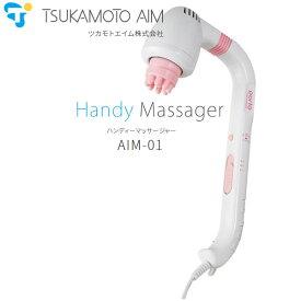 TSUKAMOTO AIM AIM-01-PK ピンク ツカモトエイム ポルト ハンディマッサージャー / コンパクト&軽量タイプのハンディマッサージャー 【マッサージ機器】【ギフトラッピング対応】【お取り寄せ】