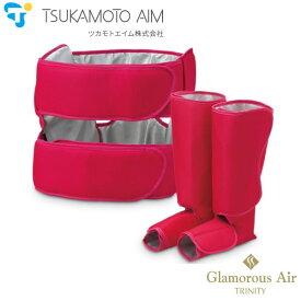 TSUKAMOTO AIM AIM-FN033-PK ピンク ツカモトエイム ポルト グラマラスエアー トリニティ / エアーの力で、ボディラインを引き締める 【フィットネス機器】【プレゼント ギフト 贈り物 ラッピング】【お取り寄せ】