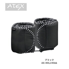 ATEX AX-HXL195bk ブラック アテックス ルルド レッグマッサージャーSS 家庭用電気マッサージ器 リラクゼーションリラックス / 振動のおもりは、約20g。3分間で最大10,000回の強力振動で疲れた脚をリフレッシュ 【ギフトラッピング対応】【在庫あり】