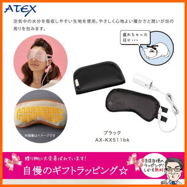 【在庫あり】 ATEX AX-KX511bk ブラック アテックス ルルド めめホットチャージ 家庭用電気マッサージ器 リラクゼーションリラックス / 電熱じんわりヒーター約41℃ / じんわりヒーターで目もとあたため、疲れ目ぱっちり 【戌 新春セール 初売り】