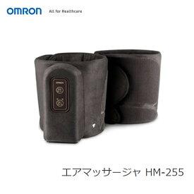 OMRON HM-255-DB ディープブラウン オムロン エアマッサージャ ふわふわ生地カバー / カバーは簡単に取り外して、洗濯や交換が可能 【プレゼント ギフト 贈り物 ラッピング】【在庫あり】