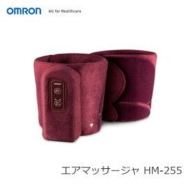OMRON HM-255-WR ワインレッド オムロン エアマッサージャ ふわふわ生地カバー / カバーは簡単に取り外して、洗濯や交換が可能 【プレゼント ギフト 贈り物 ラッピング】【在庫あり】