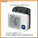 【お取り寄せ】 OMRON HEM-6130 オムロン 血圧計 手首式血圧計 カフが正しく巻けたかを確認できる、シンプルタイプ 【02P03Dec16】