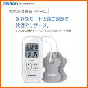 【在庫あり】 OMRON HV-F021-W ホワイト オムロン低周波治療器 HV-F021 ※6つの部位選択モードと、3つのもみ方モード搭載 【楽天カード分割...