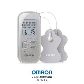 OMRON HV-F021-SL シルバー オムロン低周波治療器 HV-F021 ※6つの部位選択モードと、3つのもみ方モード搭載 【ギフトラッピング対応】【お取り寄せ】