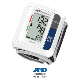 【お取り寄せ】 A&D UB-351(ブルー) エー・アンド・デイ 血圧計 手首式血圧計 / 手軽にはかりたい方に / 血圧管理に役立つ90回分の測定値を自動メモリ 【令和 結婚祝い 感謝】