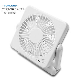 TOPLAND SF-DF15-WT ホワイト トップランド どこでもFAN 3電源(AC・USB・乾電池)コンパクトタイプ 場所を取らない、どこにでも置きやすいコンパクト扇風機 【プレゼント ギフト 贈り物 ラッピング】【在庫あり】