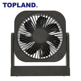 TOPLAND SF-DF15-BR ブラウン トップランド どこでもFAN 3電源(AC・USB・乾電池)コンパクトタイプ 場所を取らない、どこにでも置きやすいコンパクト扇風機 【プレゼント ギフト 贈り物 ラッピング】【在庫あり】