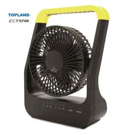 TOPLAND SF-DF35 BK ブラック トップランド どこでも FAN ホーム&アウトドア / 3電源(AC・USB・乾電池)対応 ※モバイルバッテリー対応 【扇風機】【ギフトラッピング対応】【在庫あり】