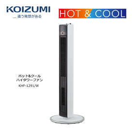 KOIZUMI KHF-1291/W 小泉成器 ホット&クール ハイタワーファン 【DCモーター搭載】[これ1台で冬は温風機、夏は扇風機] 【令和 ギフト 贈り物】【お取り寄せ】【熱中症対策】