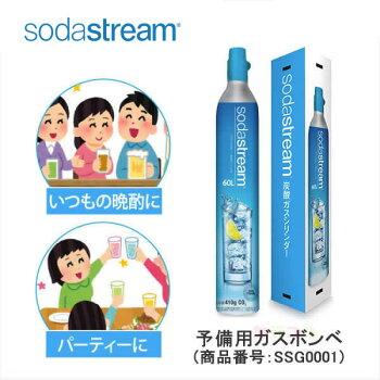 【お取り寄せ】SSG0001SodaStreamソーダストリーム予備用ガスボンベ[ガスシリンダー60リットル用]【02P02jun13】