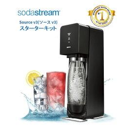 ソーダストリーム ソースブイ3 ブラック スターターセット「60Lガスシリンダー・1Lボトルがセット」 / 炭酸水メーカー ソーダメーカー スターターキット 水から炭酸水を作る 【ギフトラッピング対応】【在庫あり】 Soda Stream Source V3 (ソースV3) SSM1063 黒