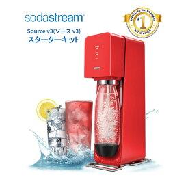 ソーダストリーム ソースブイ3 レッド スターターセット「60Lガスシリンダー・1Lボトルがセット」 / 炭酸水メーカー ソーダメーカー スターターキット 水から炭酸水を作る 【ギフトラッピング対応】【在庫あり】 Soda Stream Source V3 (ソースV3) SSM1064 赤