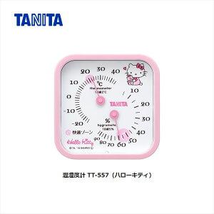 TANITA TT-557KT-PK ハローキティ/ピンク タニタ 温湿度計 ハローキティと温湿度管理 【アナログ温度計・湿度計】【熱中症対策】【プレゼント ギフト 贈り物 ラッピング】【お取り寄せ】