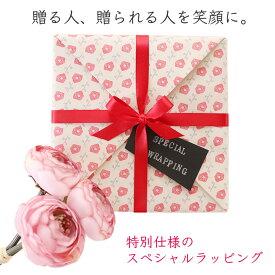 特別仕様のスペシャル☆有料ラッピングチケット(想いを込めたスペシャルラッピング)※包装様式の違いから、熨斗は承っておりません ※ご希望のイメージ・贈り物の用途を、ご注文時にお申し付けください。