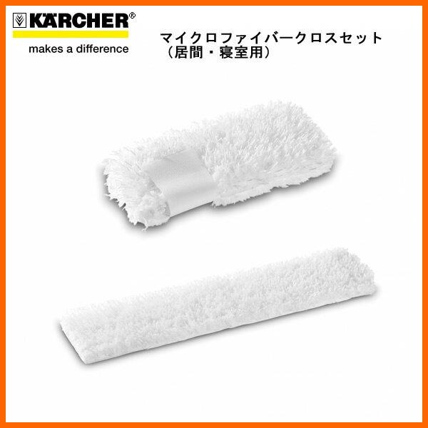【お取り寄せ】 KARCHER 2.863-230.0 ケルヒャー マイクロファイバークロスセット(居間・寝室用) / マイクロファイバーは汚れの研磨力や吸塵力・吸水力が高いので、綿のクロスで落ちない汚れも落とすことができます 【母の日 新生活 お祝い】