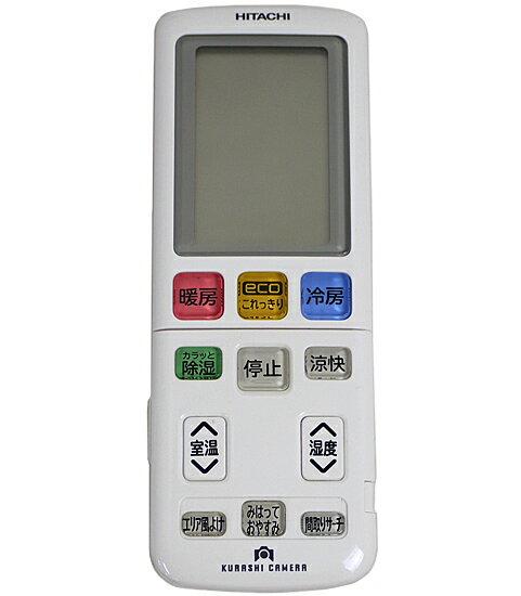 【中古】HITACHI エアコンリモコン RAR-7S1 美品