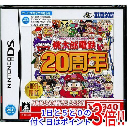 桃太郎電鉄20周年 ハドソン・ザ・ベスト DS