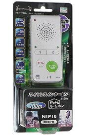 【キャッシュレスで5%還元】日本アンテナ ワイヤレスインターホン 増設用子機 NIP10