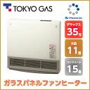 ☆東京ガス 【35号】デラックスタイプ ガスファンヒーターNR-C235GFH-WH<プラズマクラスターイオン付>都市ガス専用(12A・13A)