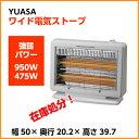 ☆YUASAユアサ ワイド電気ストーブ「遠赤外線」YA-WD950S-WH