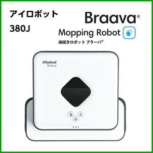 ☆iROBOT床拭きロボットブラーバ380jB380065
