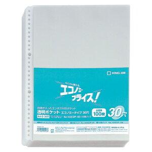 キングジム【AC】透明ポケットエコノミータイプ 30穴台紙103EDP-100★【103EDP100】