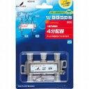 DXアンテナ【接栓式】4分配器 1端子通電 4DD1B★【4DD1B】