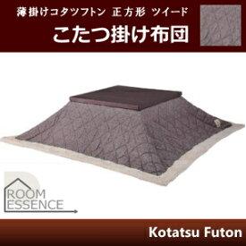 東谷【ROOM ESSENCE】薄掛けコタツフトン 正方形 ツイード KK-101BR★【KK101】