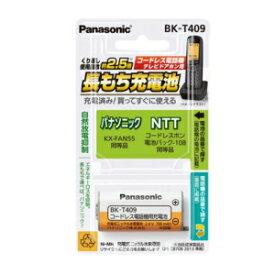 パナソニック【Panasonic】コードレス電話機用充電池 BK-T409★【BKT409】