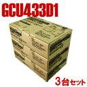 DXアンテナ【3台セット】UHF/BS・CS帯用ブースター GCU433D1-3SET★【GCU33L2後継】