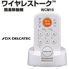 DXデルカテック【DXアンテナ】ワイヤレストーク 簡易移動機 WCM10★【WCC10用別売オプション】