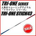 ロイヤルコレクション【売れてます】トライワンスティック43インチ TRI-ONE STICK43★【練習用】【GOLF-SALE】