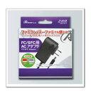 アンサー【ゲームパーツ】ファミコン&スーパーファミコン用ACアダプター ANS-H017★【ANSH017】