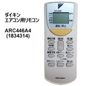 ダイキン【パーツ】エアコン用リモコン (1834314) ARC446A4★【ARC446A4】